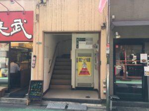 飲食店開業ゼロ円~自由が丘ネギ焼き者写真2カラム