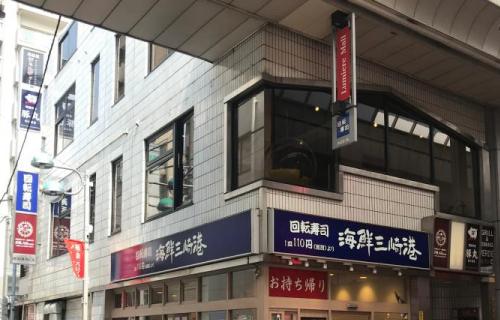 新小岩駅徒歩2分