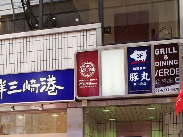 新小岩駅徒歩2分2