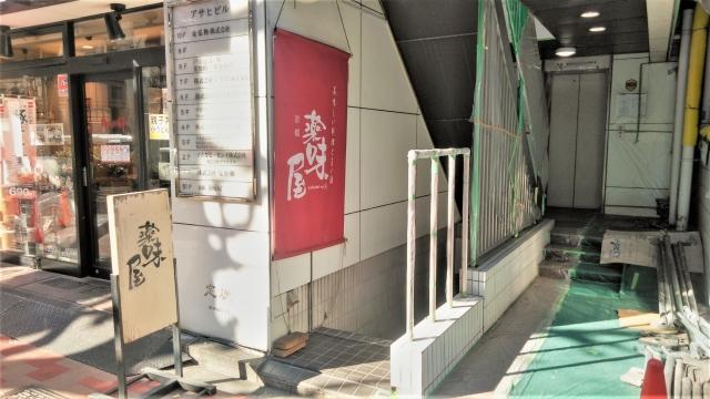 日本橋の土日限定居酒屋