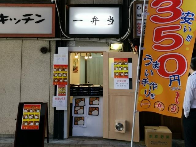 間借り飲食店の店舗物件情報「神田弁当店」