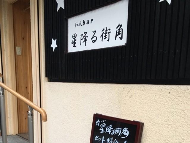 「間借り飲食店の店舗物件情報」立川ダイニングバー