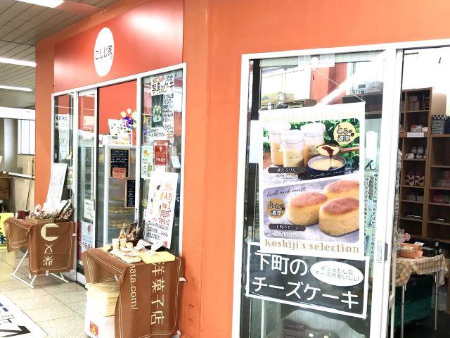 間借り飲食店の京成高砂駅ショップ
