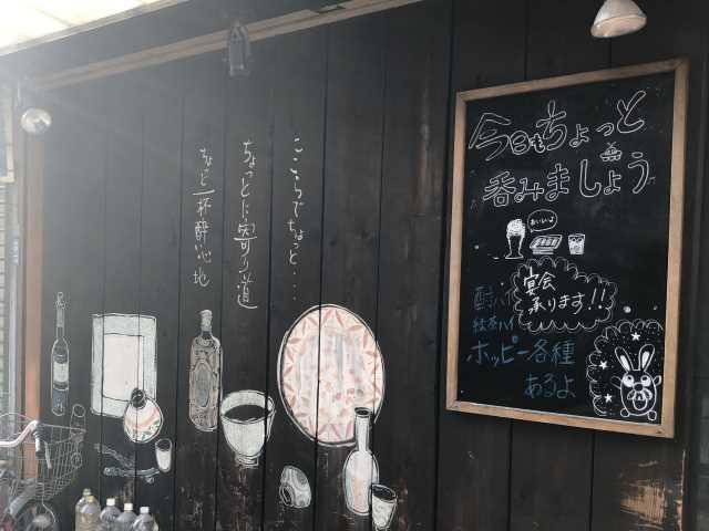 【間借り飲食店物件情報】東京都葛飾区亀有5丁目の居酒屋