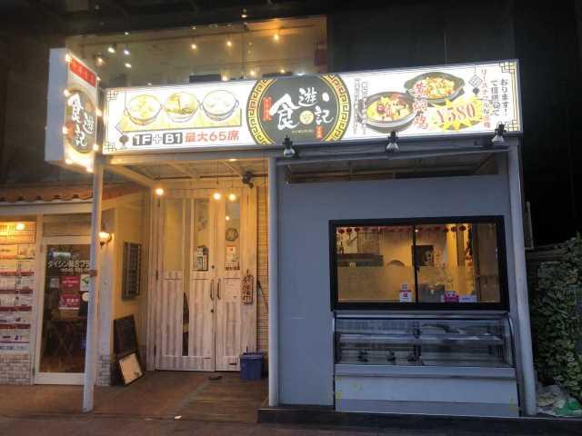 【間借り飲食店物件情報】横浜市中区宮川町の中華居酒屋